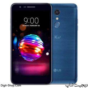 مشخصات قیمت گوشی ال جی کی 10 2018 - LG K10 2018 - دیجیت شاپ