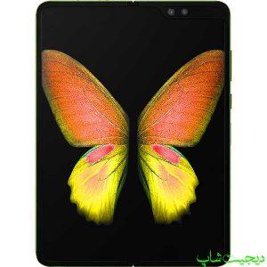 مشخصات قیمت خرید سامسونگ گلکسی فولد - Samsung Galaxy Fold - دیجیت شاپ