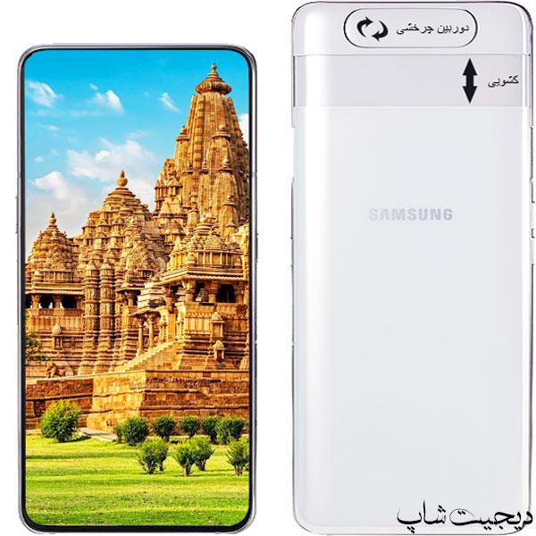 مشخصات قیمت خرید سامسونگ گلکسی ای 80 - Samsung Galaxy A80 - دیجیت شاپ