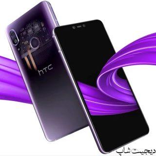 مشخصات قیمت گوشی اچ تی سی U19e یو 19 ایی , HTC U19e | دیجیت شاپ