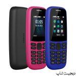 نوکیا 105 (2019) - Nokia 105 (2019)
