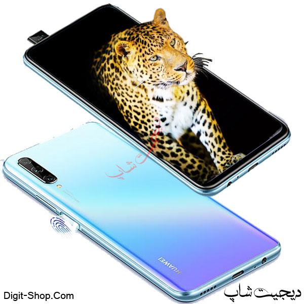 مشخصات قیمت خرید هواوی پی اسمارت پرو 2019 - Huawei P smart Pro 2019 - دیجیت شاپ