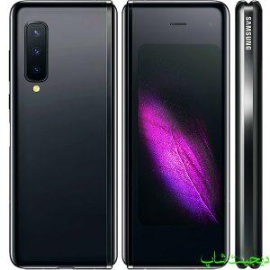 مشخصات قیمت خرید سامسونگ گلکسی فولد 5 جی - Samsung Galaxy Fold 5G - دیجیت شاپ