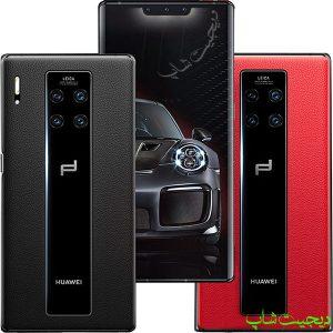 مشخصات قیمت خرید هواوی میت 30 آر اس پورشه دیزاین - Huawei Mate 30 RS Porsche Design - دیجیت شاپ