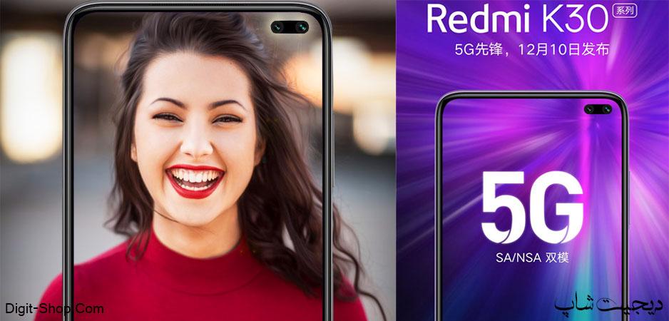 لبخند زیباتر با شیائومی ردمی کی ۳۰ (Xiaomi Redmi K30)