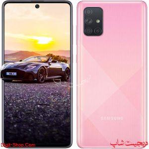 مشخصات قیمت خرید سامسونگ گلکسی ای 71 - Samsung Galaxy A71 - دیجیت شاپ