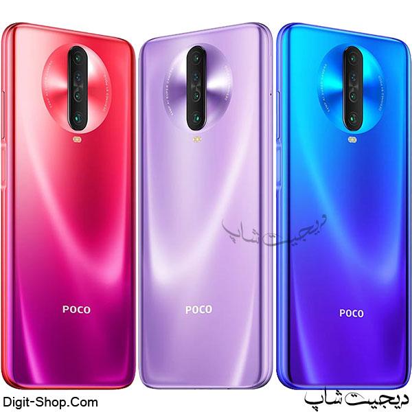 مشخصات قیمت خرید شیائومی پوکو ایکس 2 - Xiaomi Poco X2 - دیجیت شاپ