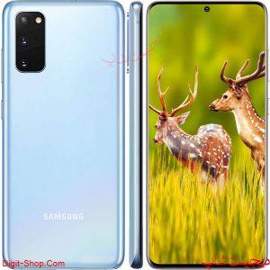 مشخصات قیمت خرید سامسونگ گلکسی اس 20 - Samsung Galaxy S20 - دیجیت شاپ