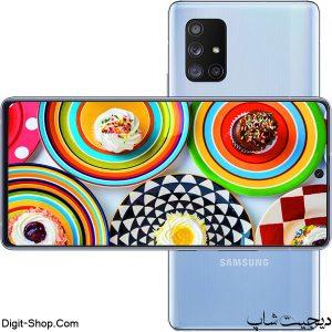 مشخصات قیمت خرید سامسونگ گلکسی ای 71 (5 جی) - Samsung Galaxy A71 (5G) - دیجیت شاپ