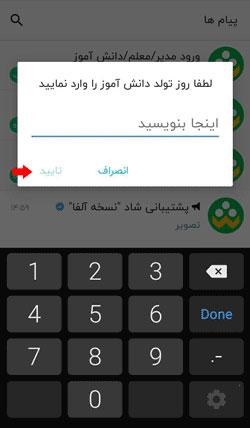 دانلود اپلیکیشن شاد 10 - دیجیت شاپ