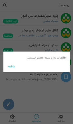 دانلود اپلیکیشن شاد 11 - دیجیت شاپ