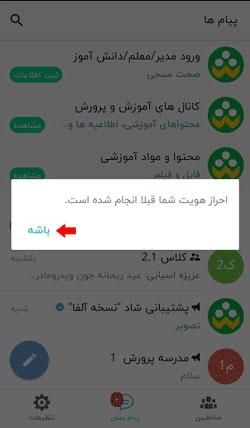 دانلود اپلیکیشن شاد 12 - دیجیت شاپ