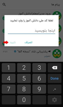 دانلود اپلیکیشن شاد 7 - دیجیت شاپ