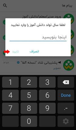 دانلود اپلیکیشن شاد 8 - دیجیت شاپ