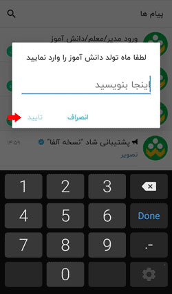 دانلود اپلیکیشن شاد 9 - دیجیت شاپ