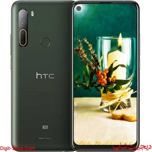 مشخصات قیمت گوشی اچ تی سی U20 5G یو 20 5 جی , HTC U20 5G - دیجیت شاپ