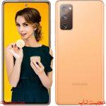 سامسونگ FE 5G گلکسی اس 20 , Samsung Galaxy S20 FE 5G
