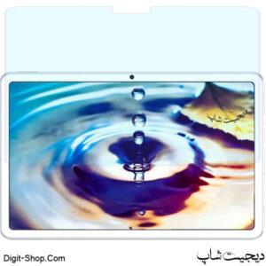 قیمت محافظ صفحه نمایش گلس تبلت هواوی میت پد 5 جی , Huawei MatePad 5G | دیجیت شاپ