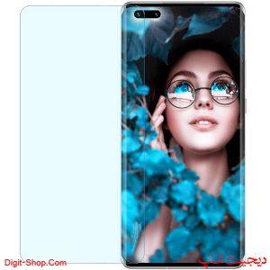 قیمت محافظ صفحه نمایش گلس هواوی میت 40 پرو , Huawei Mate 40 Pro | دیجیت شاپ
