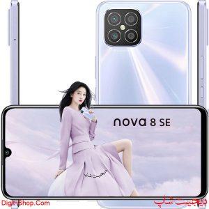 مشخصات قیمت گوشی هواوی SE نوا 8 اس ایی , Huawei nova 8 SE | دیجیت شاپ