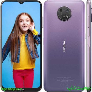 مشخصات قیمت گوشی نوکیا G10 جی 10 , Nokia G10 | دیجیت شاپ